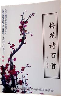 中国历史文化名村